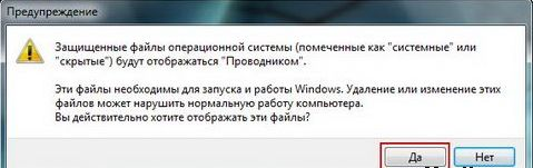 Как снять атрибуты скрытых файлов и папок в Windows 7
